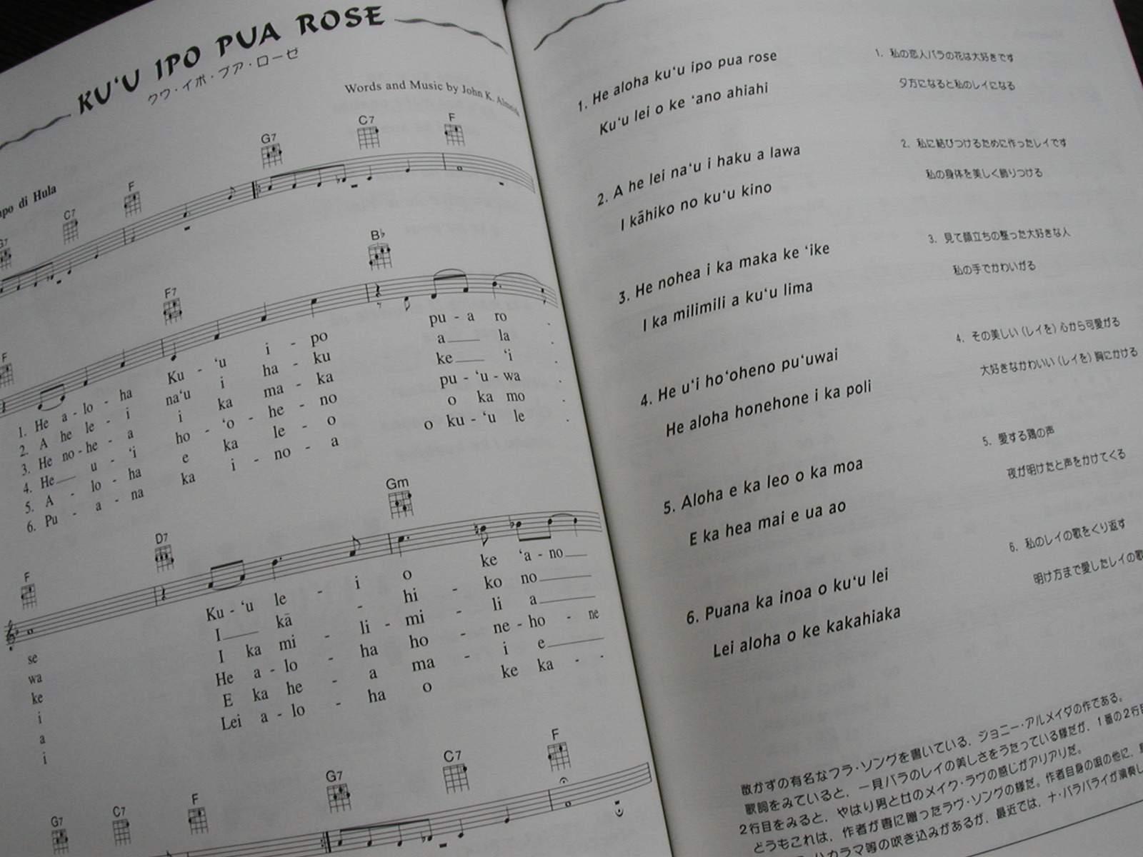 The beautiful do the hula hula nine book set 451 hawaiian songs here is the list of tunes some in english and japanese hexwebz Choice Image